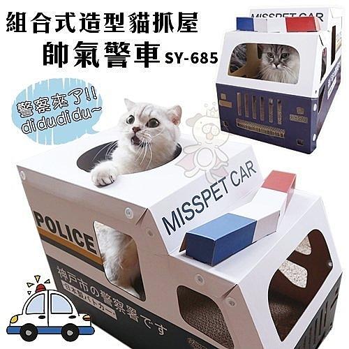 『寵喵樂旗艦店』寵喵樂《組合式造型車車貓抓屋》帥氣警車 SY-685 貓咪玩具磨爪睡床折疊貓窩