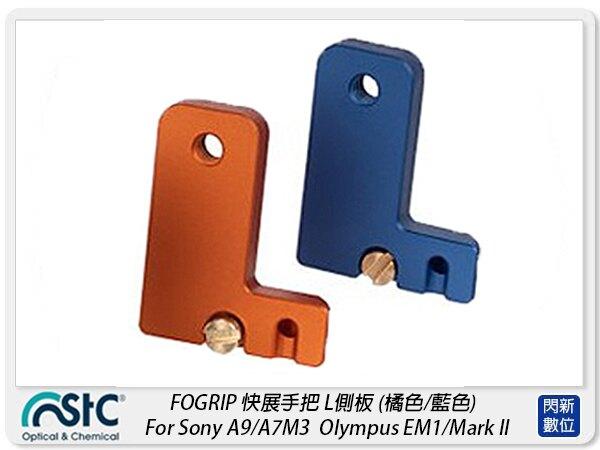 【指定銀行贈3%點數】STC FOGRIP L側板 Sony A9/A7RM3/A7M3/A72 Olympus EM1/Mark2 橘/藍