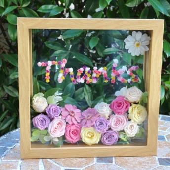 Thanks フラワーフレーム「贈呈品・母の日ギフト・贈り物・プレゼント・ウエルカムスペース」