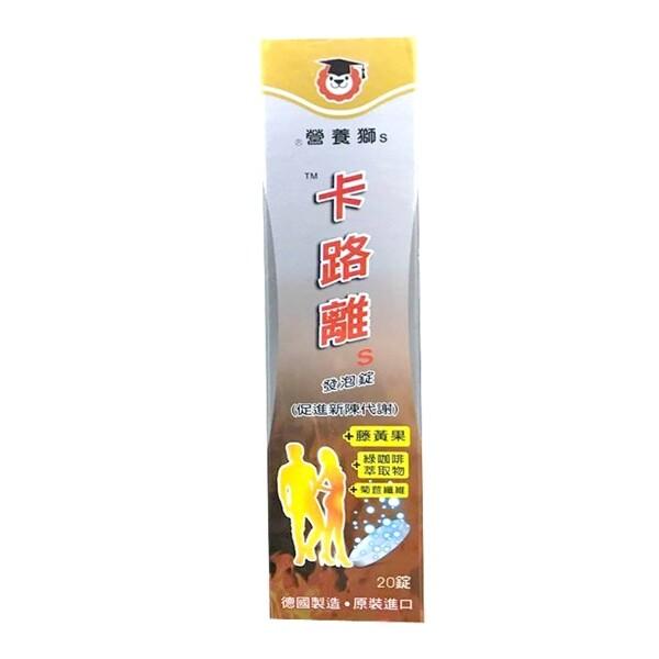 營養獅 卡路離發泡錠-百香果口味 20錠
