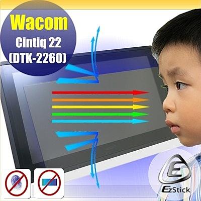 ® Ezstick Wacom Cintiq 22 DTK-2260 繪圖液晶顯示器 適 防藍光螢幕貼 抗藍光 (霧面)