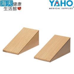 海夫健康生活館 耀宏 楔型板 15度 1對2個(YH239)
