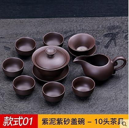 原礦紅泥朱泥紫砂功夫10頭茶具套裝家用辦公茶壺蓋碗茶杯泡茶器整套LXY6127 『小美日記』