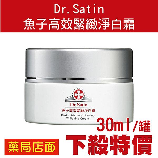 Dr.Satin 魚子高效緊緻淨白霜 30ml 元氣健康館