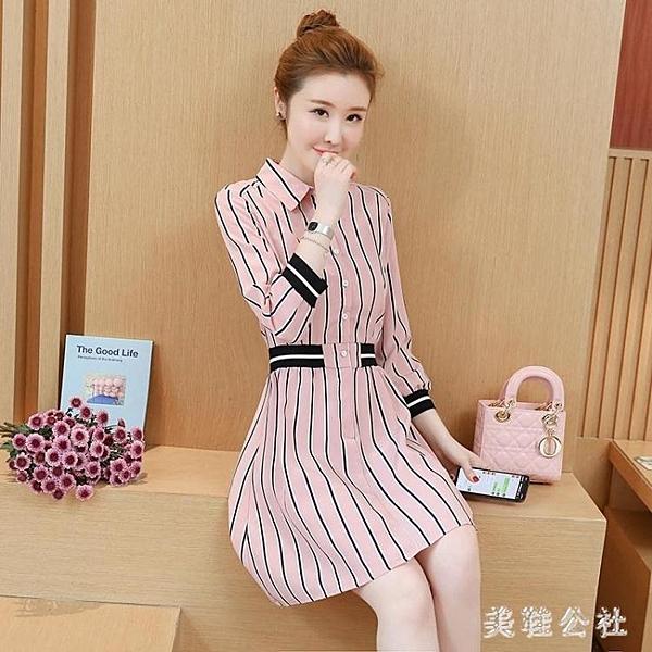 2020初春秋新款韓版時尚氣質雪紡襯衫連身裙小個子條紋洋裝女 YN4147『美鞋公社』