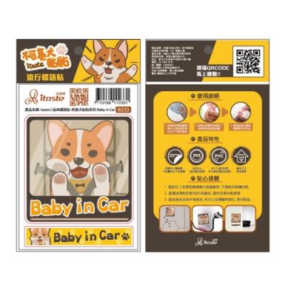 itaste小品味 BI233 柯基犬貼貼流行標語貼-BABY IN CAR