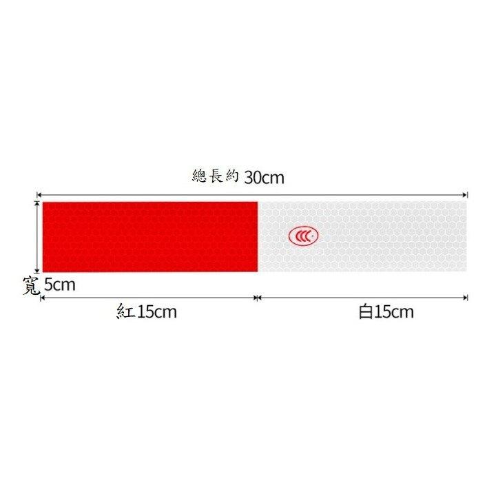 反光貼紙  貨車 大卡車 專用反光貼紙(安檢必備)