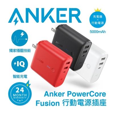 ANKER PowerCore 行動電源插座 5000mAh A1621 公司貨