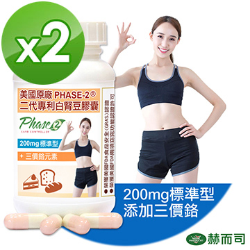 赫而司 PHASE-2二代專利白腎豆膠囊200mg標準型 1罐90顆 x 2罐