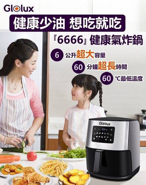 【料理好物】Glolux 健康6666 觸控式氣炸鍋 觸控式 6L大容量 健康 鍋子 鍋具 烹飪 廚房用品 料理用具