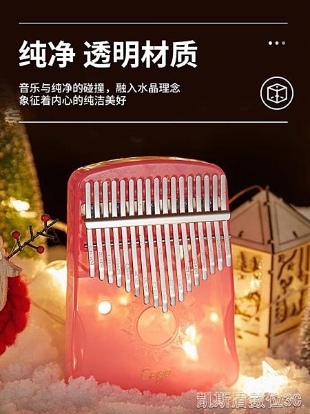 拇指琴卡琳巴水晶透明卡靈巴琴卡林巴初學者17音卡淋巴手指琴YYJ 新年優惠
