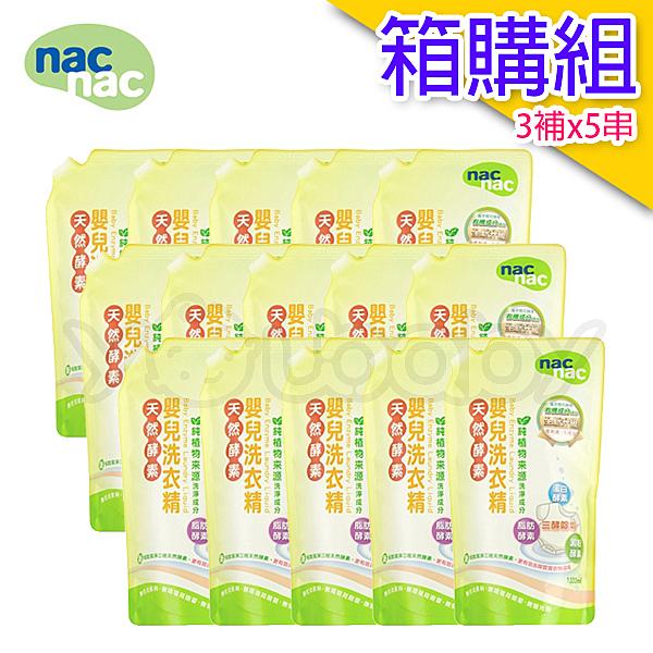 nac nac 酵素洗衣精補充包(15包/箱購) ☆限時搶購☆