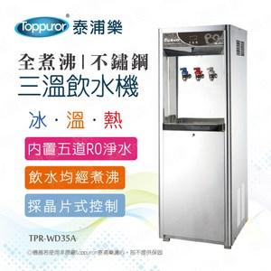 【泰浦樂】全煮沸豪華不鏽鋼直立式冰溫熱飲水機含安裝TPR-WD35A