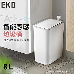 【EKO】智慧型感應垃圾桶超顏值系列8L-啞光白