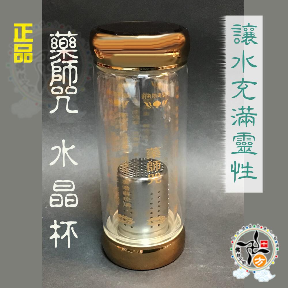 藥師咒水晶杯 能量水杯+平安加持小佛卡  十方佛教文物