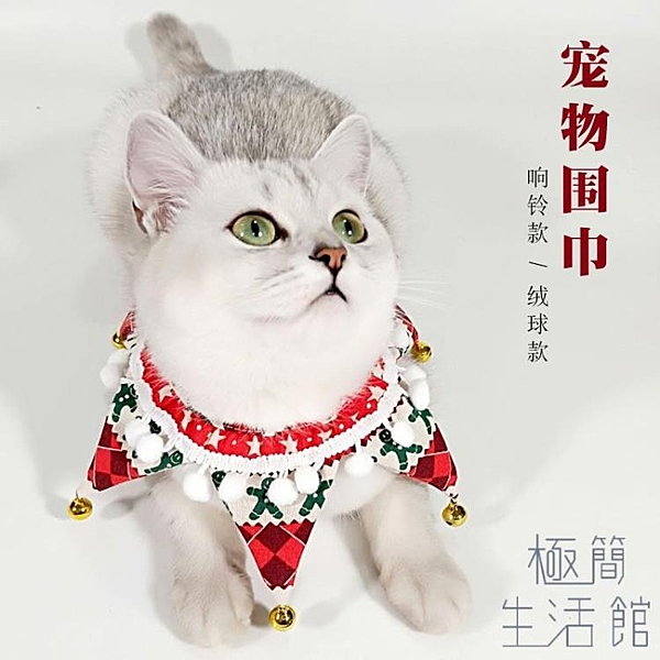 寵物貓圍脖套貓咪飾品口水巾兜圍嘴裝飾品【極簡生活】
