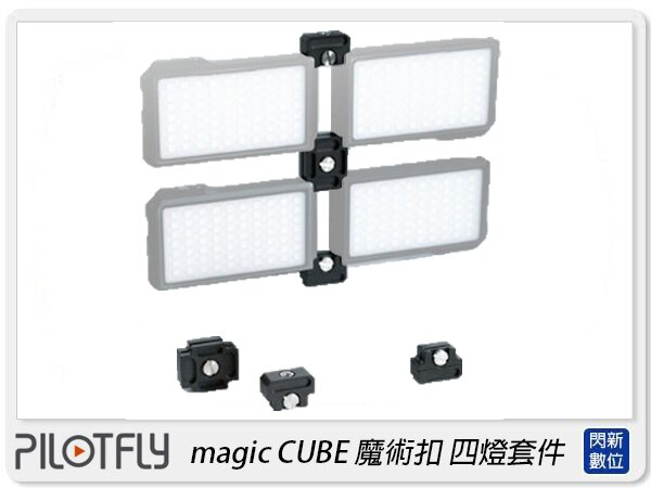 【滿3000現折300+點數10倍回饋】PILOTFLY magic CUBE 魔術扣 四燈套件 LED燈 攝影燈 平板燈(公司貨)