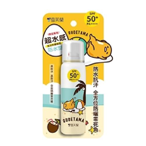 雪芙蘭 超水感【防水型】高效防曬噴SPF50+PA++++(50g新舊包裝隨機出貨)[大買家]