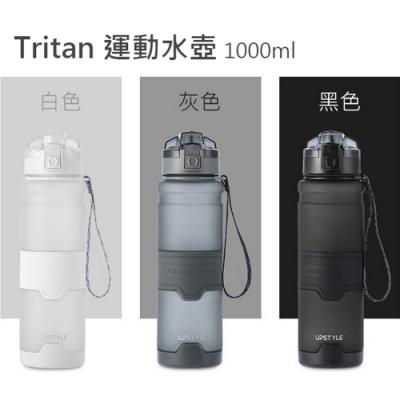 美國進口Tritan材質彈蓋防摔運動水壺1000ml