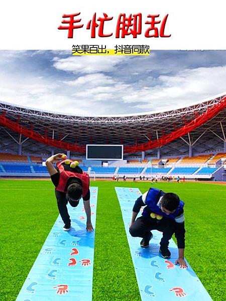 手腳并用游戲墊趣味運動會道具抖音團隊活動團建戶外拓展訓練器材
