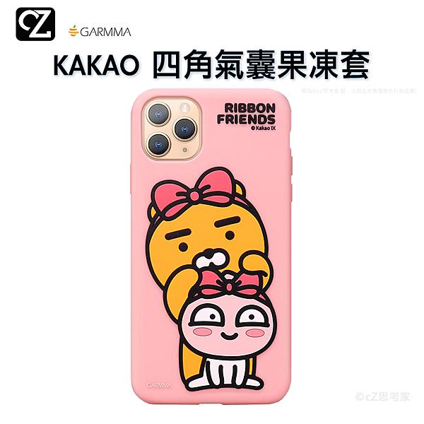 GARMMA KAKAO FRIENDS 四角氣囊果凍套 iPhone 11 Pro Max i11 輕薄果凍套 手機套 手機殼 保護殼 保護套