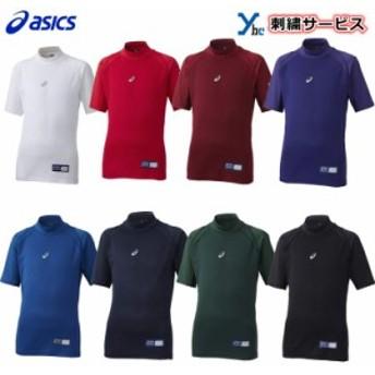 【ネーム刺繍サービス】 アシックス ジュニア 少年用アンダーシャツ ボディレイヤーFX HS 半袖 BAB13J