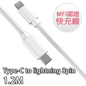 嚴選蘋果認證Type-C to 8pin充電傳輸線 白/1.2M