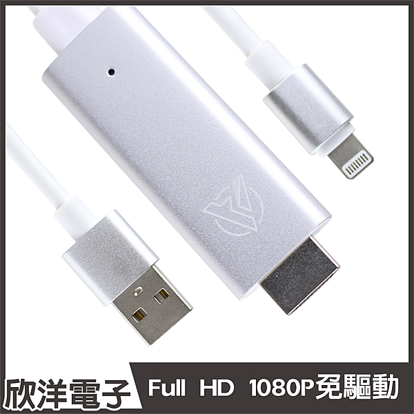 AGOOD lighining 8pin轉HDMI影音轉接線 (W-I9700) 2M/手機轉電視/iPhone/iPad