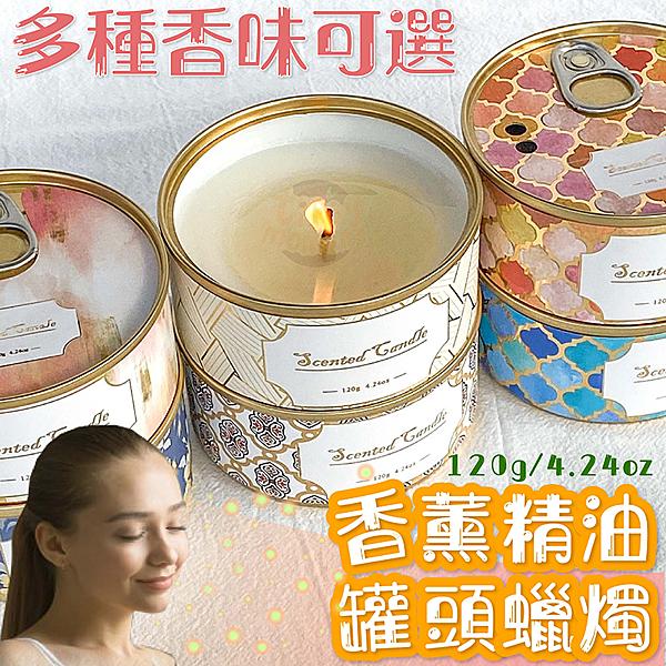 香氛蠟燭罐頭【CD002】 Candle 獨立紙盒裝 4oz 香氛 蠟燭 薰衣草 小蒼蘭 藍風鈴