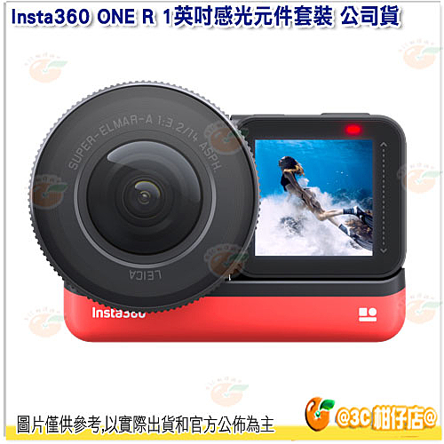 @3C柑仔店@ Insta360 ONE R 1英吋感光元件 LEICA 廣角鏡套裝 公司貨 運動相機 防水