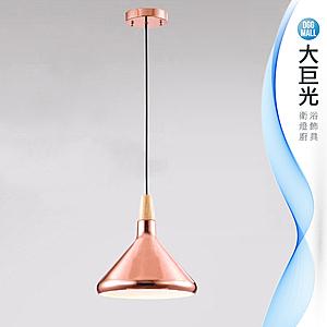 【大巨光】工業風吊燈_小(LW-09-3972)