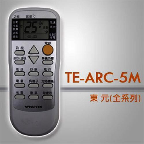 東元變頻冷氣遙控器TE-ARC-5M[大買家]