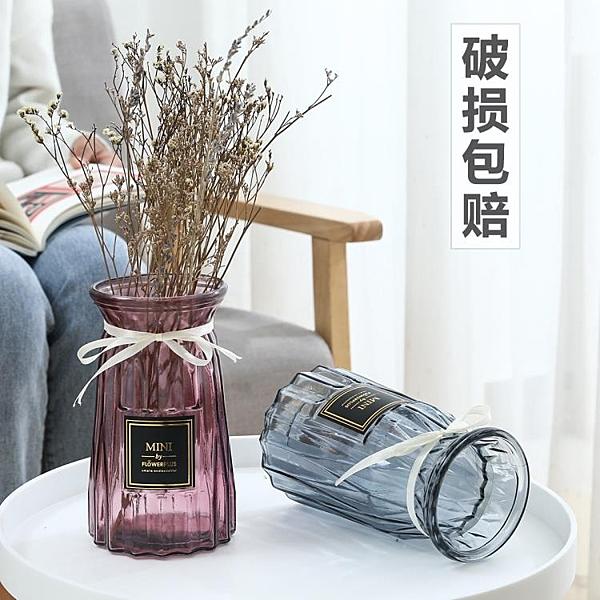 3個裝 透明玻璃花瓶幹花插花水培玻璃瓶客廳擺件【英賽德3C數碼館】