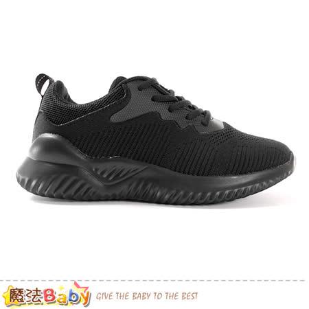 魔法Baby 男運動鞋 流線輕量緩震慢跑鞋 sd7150