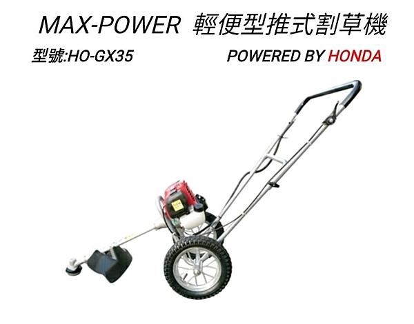 [ 家事達 ]MAX-POWER 輕便型推式 HONDA 引擎 割草機   特價