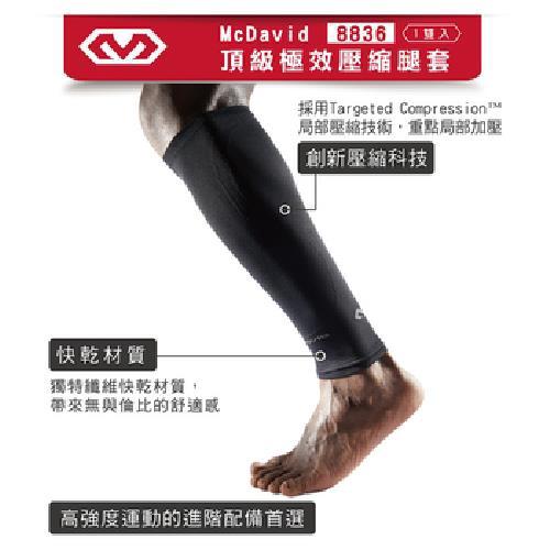 MCDAVID 頂級極效壓縮腿套 -一組2件(MD8836-S-30-34cm)[大買家]