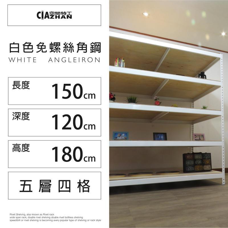 展示櫃 整理櫃 陳列櫃 電視櫃 白色免螺絲角鋼 (5x4x6_5層)空間特工w5040651