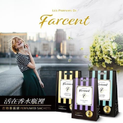 Farcent 衣物香氛袋 10gX3包(鼠尾草&海鹽)[大買家]