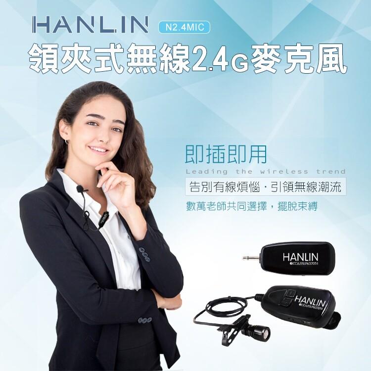 hanlin-n2.4mic 領夾式無線2.4g麥克風(隨插即用)