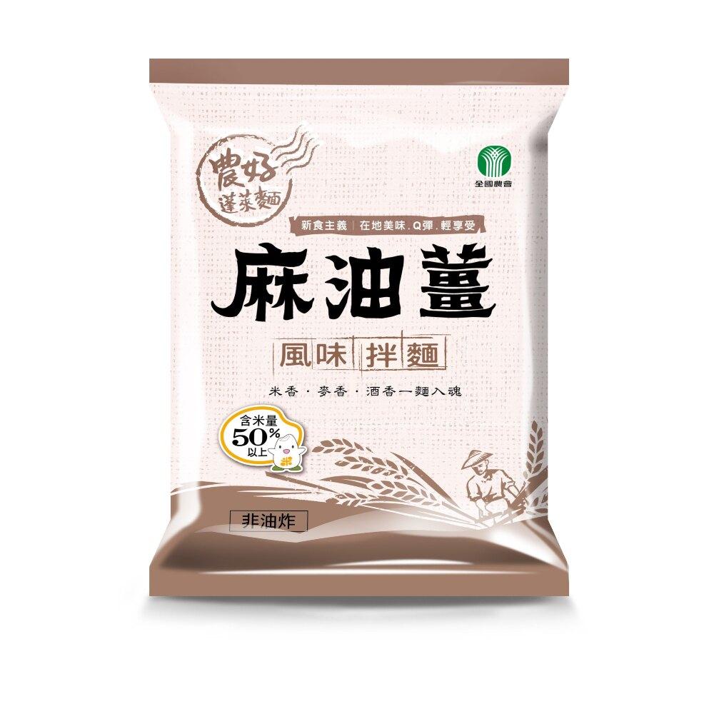 農好蓬萊麵-麻油薑風味拌麵(箱購) 4袋 /箱 拜拜團購 冬天好物 鍋物