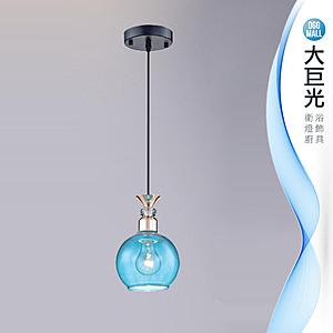 【大巨光】現代風吊燈_小(LW-09-3936)
