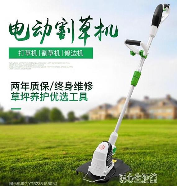 亞特家用小型電動割草機打草機剪草機除草機割草神器雜草坪修剪機YJT 暖心生活館
