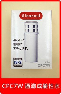 【單顆拆售-可過濾成鹼性水】日本 Cleansui 三菱 濾水壺濾心 CPC7W (同CPC7E) 比 CPC5W 還強