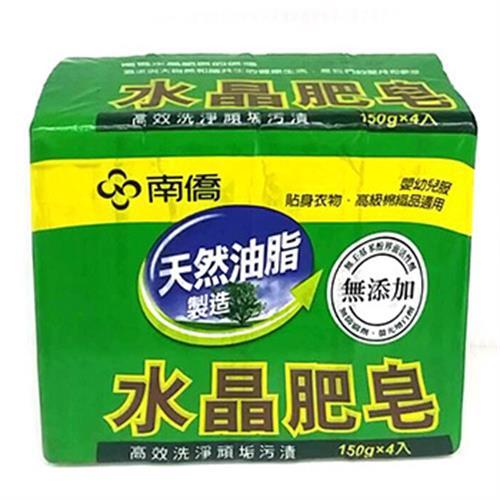 南僑 水晶肥皂(150gX4入/包)[大買家]