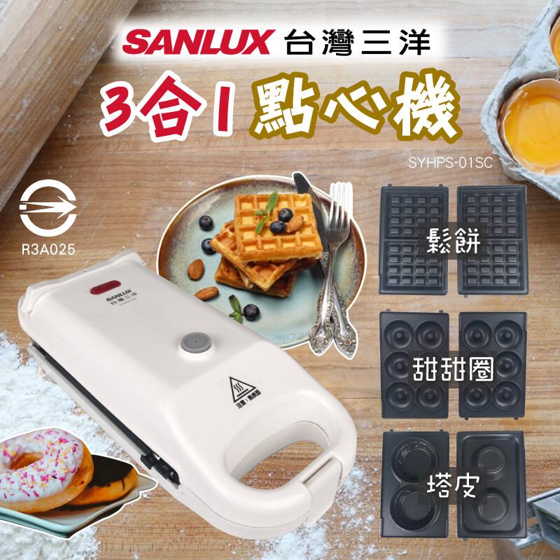 台灣三洋原廠三合一點心機syhps-01sc鬆餅 甜甜圈 塔皮 可直立 甜甜圈機 三明治機 點