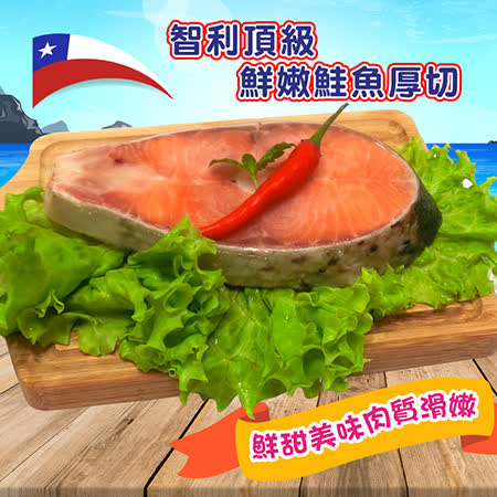 【頤珍鮮物】智利鮭魚厚切片10份組(280g*10)