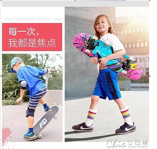 滑板 滑板初學者成人男女生青少年兒童公路抖音專業雙翹四輪滑板車 【全館免運】