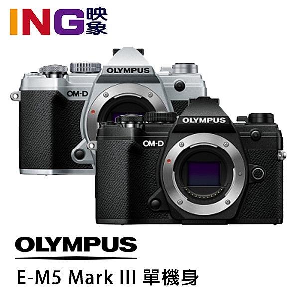 【6期0利率】降↓Olympus E-M5 Mark III 單機身 元佑公司貨 EM5III EM5M3 3代