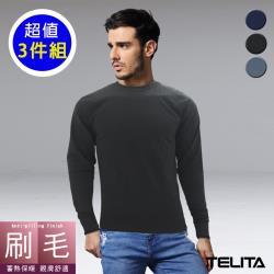 型男刷毛衣蓄熱保暖衣 長袖圓領休閒T 速暖衣(超值3件組)TELITA