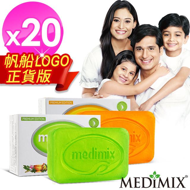 【Medimix】印度原廠授權皇室藥草美肌皂 (淺綠*10+橘*10)
